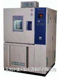 高低溫試驗箱 GDW(J)-010
