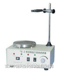 雙向磁力加熱攪拌器 78-2