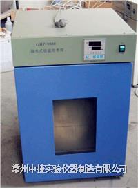 常州中捷厂家直销隔水式培养箱 GHP