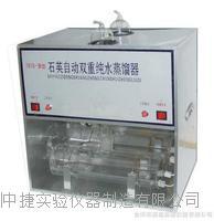SYZ-550石英亚沸高纯水蒸馏器【中捷】江苏地区厂家直销 SYZ-550