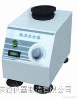 常州中捷XH-C旋涡混合器(漩涡振荡器) XH-C