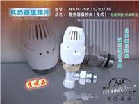 暖气片自动温控阀 角阀