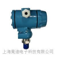 2088型壓力變送器 JD-2088