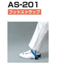 AS-201防静电脚带