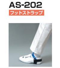 AS-202防静电脚带