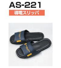 AS-221防静电拖鞋 AS-221