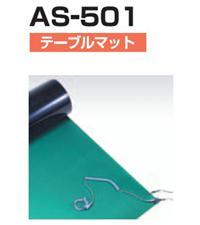 AS-501防静电垫
