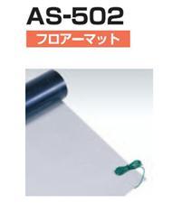 AS-502防静电垫