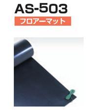 AS-503防静电垫