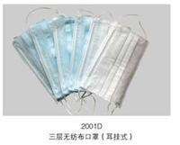 安平2001D纸口罩