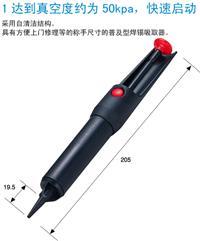 日本HOZAN宝三H-959手动吸锡泵