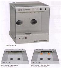 供应SEC-413U-DA桌面型离子清洁箱日本薮内YHK SEC-413U-DA