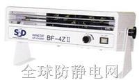 深圳杉本总部/供应/SSD/离子风机/BF-4Z II/BF-4Z II/BF-4Z II/BF-4Z II/