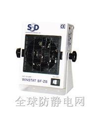 供应/SSD/离子风机/BF-ZB/