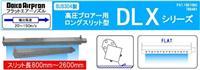 DAICO 大浩研热DX系列条形喷嘴DX-200