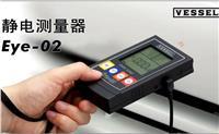 静电测量器Eye-02
