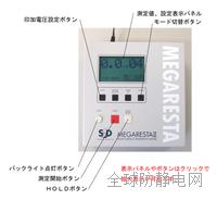 SSD 表面抵抗测试仪 MEGARESTAII MEGARESTAII