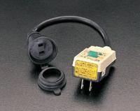 15A 現場用漏電保護プラグ EA940ME-17