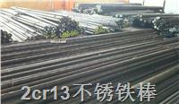 本廠專業生產2cr13不鏽鐵棒 常規