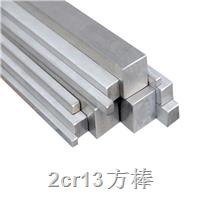 戴南2cr13不鏽鐵方棒 常規