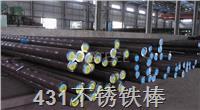 廠家生產銷售431不鏽鐵棒 常規