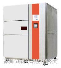 深圳冷热冲击试验箱|高低温冲击试验机   RTE-CJ100