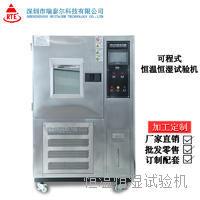 小型可程式恒温恒湿试验箱_温湿度试验机