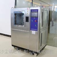 沙尘试验箱_耐尘环境试验机 RTE-沙尘试验箱