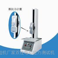 电动拉力试验机_自动电拉力测试仪