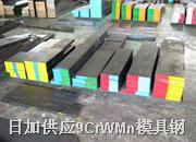 9CrWMn國產模具鋼 9CrWMn模具鋼