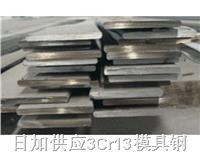 3Cr13國產不銹模具鋼
