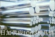 供應1Cr13國產不銹模具鋼