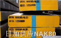 NAK80 NAK80