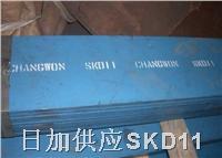 SKD11模具鋼--高碳高鉻冷作模具鋼 SKD11