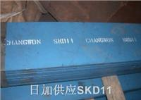 日本SKD11冷模合金鋼