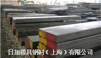 Cr5Mo1V模具鋼價格及成份 Cr5Mo1V