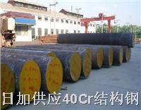 國產40Cr合金結構鋼 40Cr