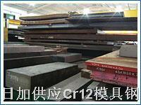 國產Cr12冷作模具鋼 Cr12