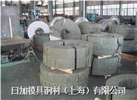 日加1.4373(X12CrMnNiN18-9-5)不銹鋼材料 1.4373(X12CrMnNiN18-9-5)