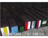 日加Cr14Mo新型超硬合金鋼材料 板材/圓棒