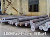 ZDM-2(3Cr3Mo2WSi)模具鋼材料 板材/圓棒