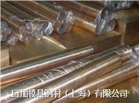 铍铜MOLDMAX XL合金铍铜材料 板材/圆棒/带材