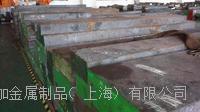日本SUS420J1不銹鋼材料