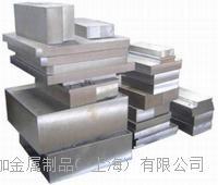 买SKH57高速钢模具钢首选日加 排名NO.1 SKH57高速钢 上海日加量多价优