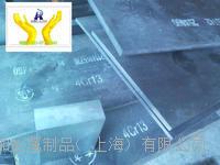 訂購3Cr2Mo找上海日加金屬 3Cr2Mo