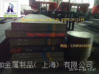 4cr13 4cr13板材厚18mm,長和寬不限