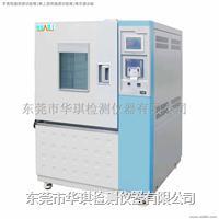 高低温湿热试验箱 HQ-TH-80