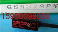 GSM2RSPN日本竹中光电传感器 GSM2RSPN