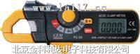 FC-33交/直流鉗型表 FC-33