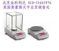 CP313美國奧豪斯電子精密天平310g/1mg(0.001g) CP313